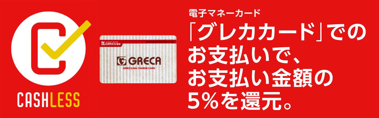 グレカカードでのお支払いで、お支払い金額の5%をその場で還元いたします!